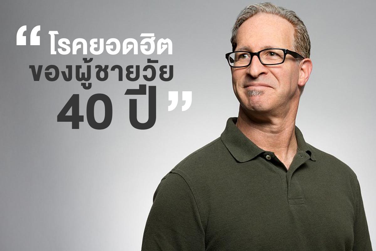 man-40