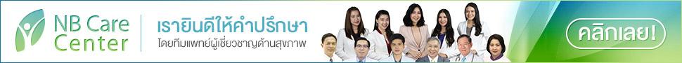 NB Care Center ศูนย์ให้คำปรึกษาด้านสุขภาพ โดยทีมแพทย์ผู้เชี่ยวชาญเฉพาะทาง