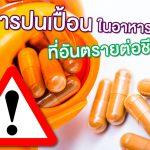 สารปนเปื้อนในอาหารเสริมที่อันตรายต่อชีวิต