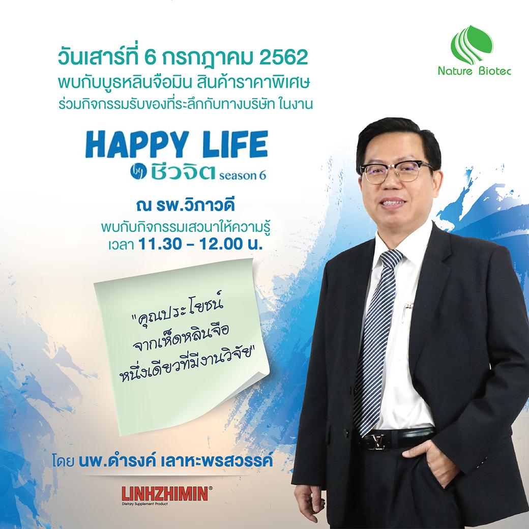 ลงทะเบียนฟรี! Happy Life by ชีวจิต Season 6