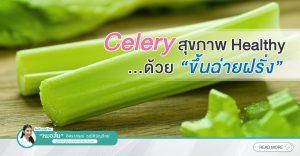"""""""Celery"""" สุขภาพ Healthy ด้วย ขึ้นฉ่ายฝรั่ง"""