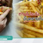 ทานไม่ระวัง อันตรายถึงชีวิต!!