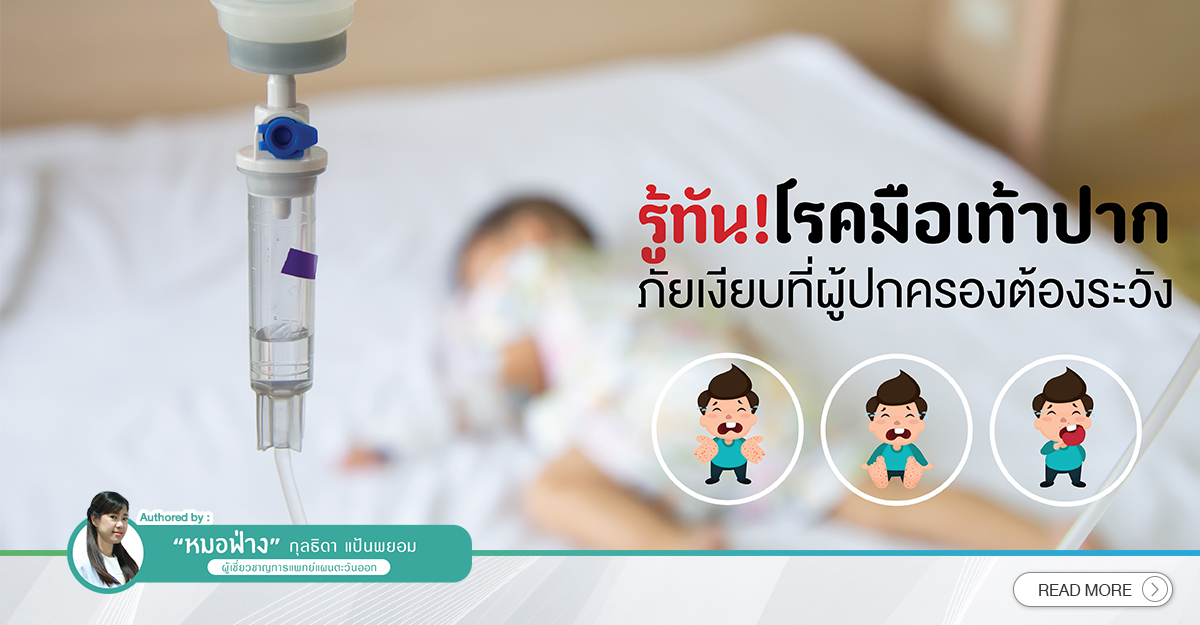 Content Template 1200x625_มือเท้าปาก
