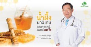 """""""น้ำผึ้ง"""" ยาวิเศษตามศาสตร์แพทย์แผนจีน"""