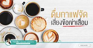 ดื่มกาแฟจัด เสี่ยงข้อเข่าเสื่อม!!