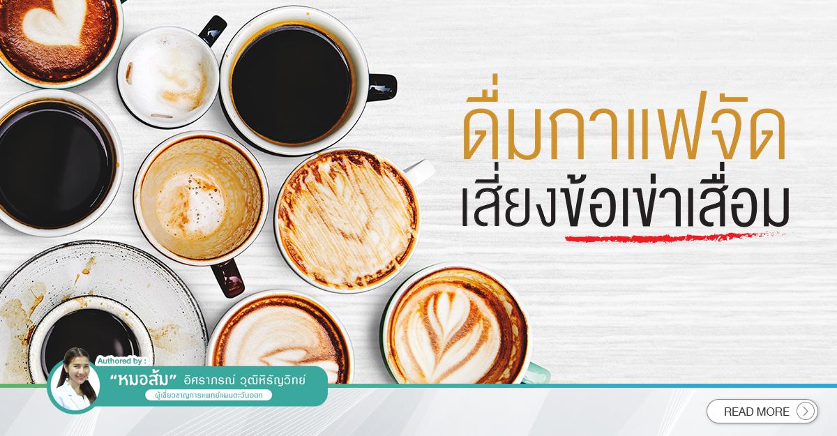 Content Template 1200x625_ดื่มกาแฟจัดข้อเข่าเสื่อม