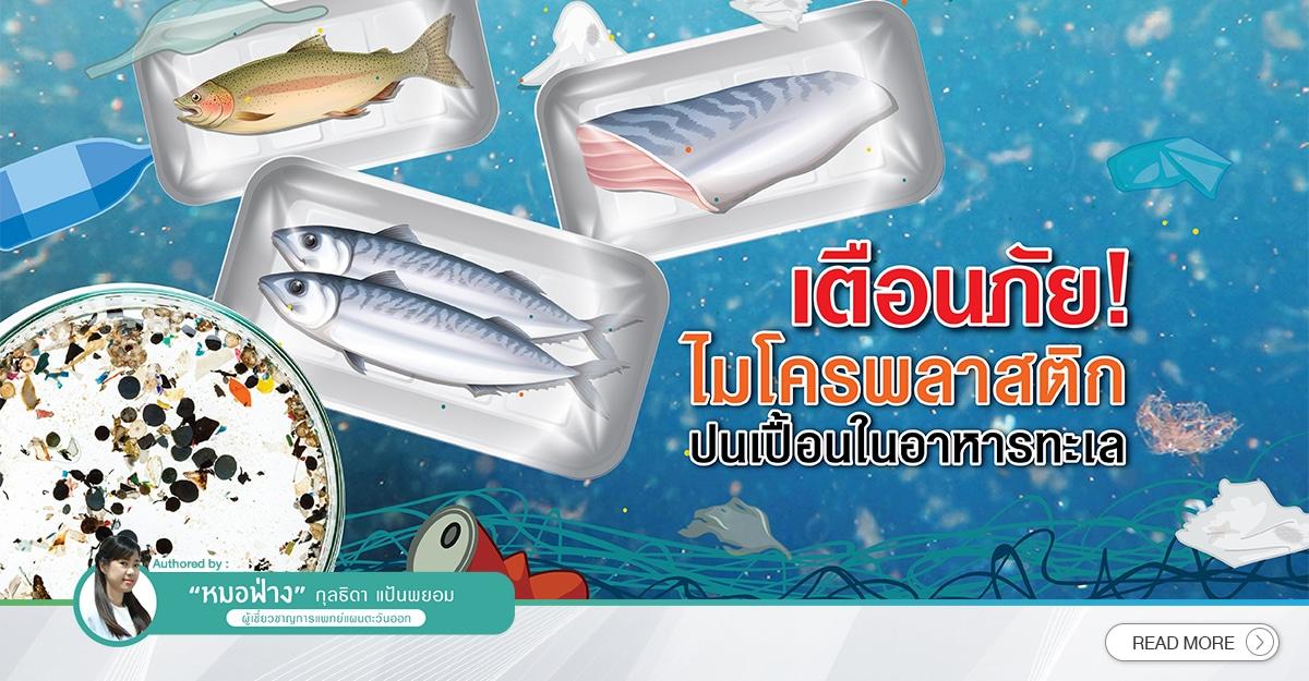 เตือนภัย! ไมโครพลาสติกปนเปื้อนในอาหารทะเล