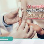 """10 ความเชื่อผิดๆของคนส่วนใหญ่ กับ """"โรคเบาหวาน"""""""