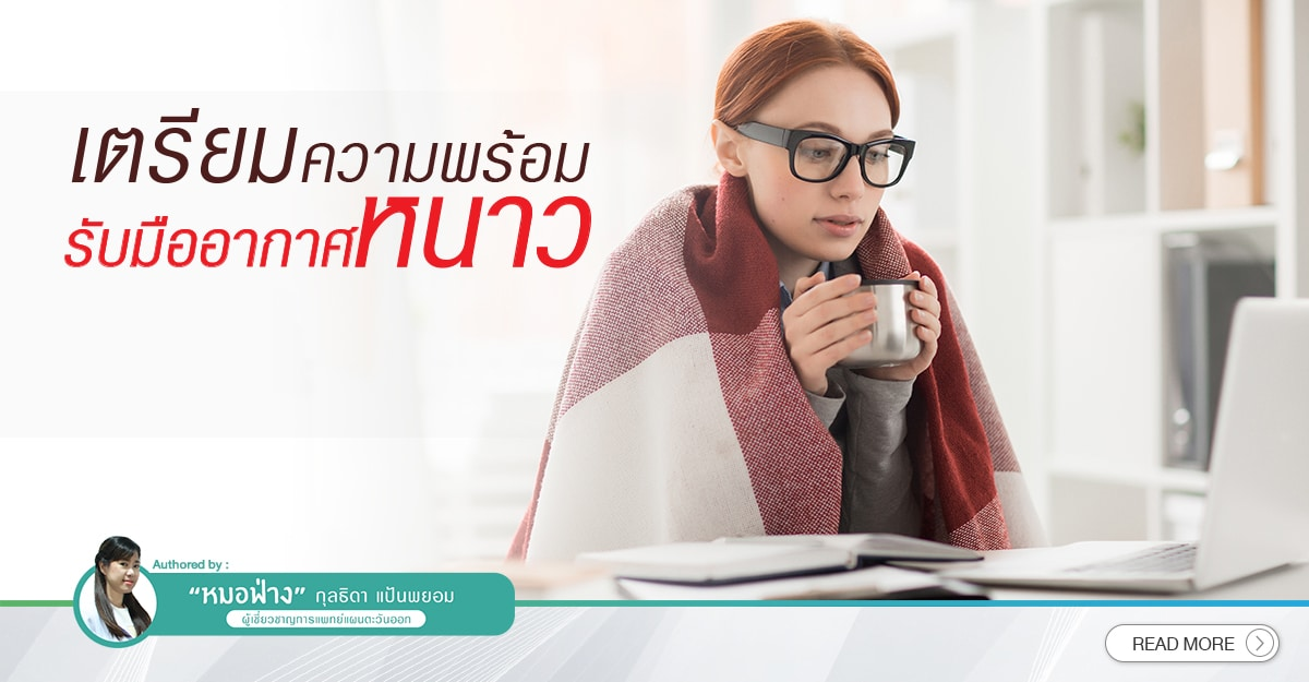 Content Template 1200x625_หนาว