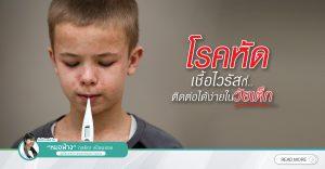 """""""โรคหัด"""" เชื้อไวรัสที่ติดต่อได้ง่ายในวัยเด็ก"""