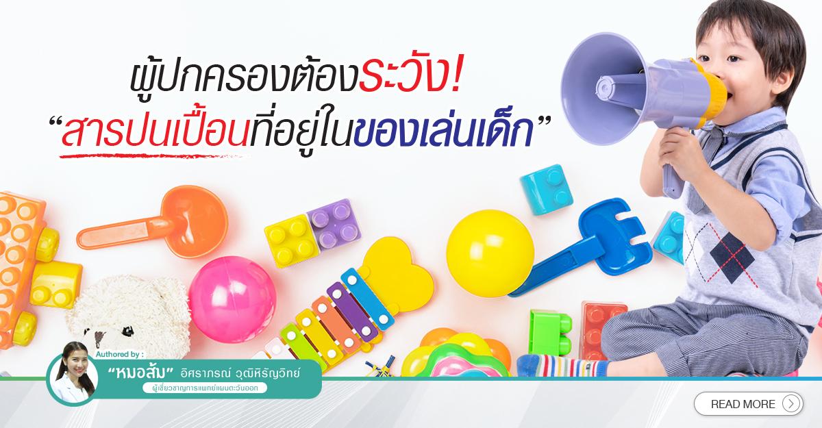 Content Template 1200×625._สารปนเปื้อนในของเล่นเด็ก