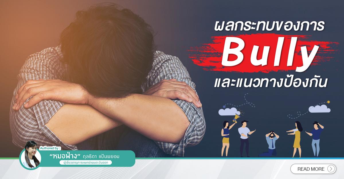 ผลกระทบของการ Bully และแนวทางป้องกัน