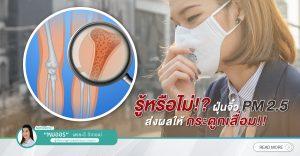 รู้หรือไม่!? ฝุ่นจิ๋ว PM 2.5 ส่งผลให้กระดูกเสื่อม