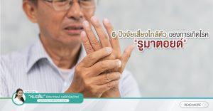 """6 ปัจจัยเสี่ยงใกล้ตัว ของการเกิดโรค """"รูมาตอยด์"""""""