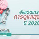 อัพเดตเทรนด์การดูแลสุขภาพปี 2020