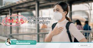 """""""PM 2.5"""" ผลร้ายต่อสุขภาพ..ที่คุณอาจยังไม่รู้!!"""