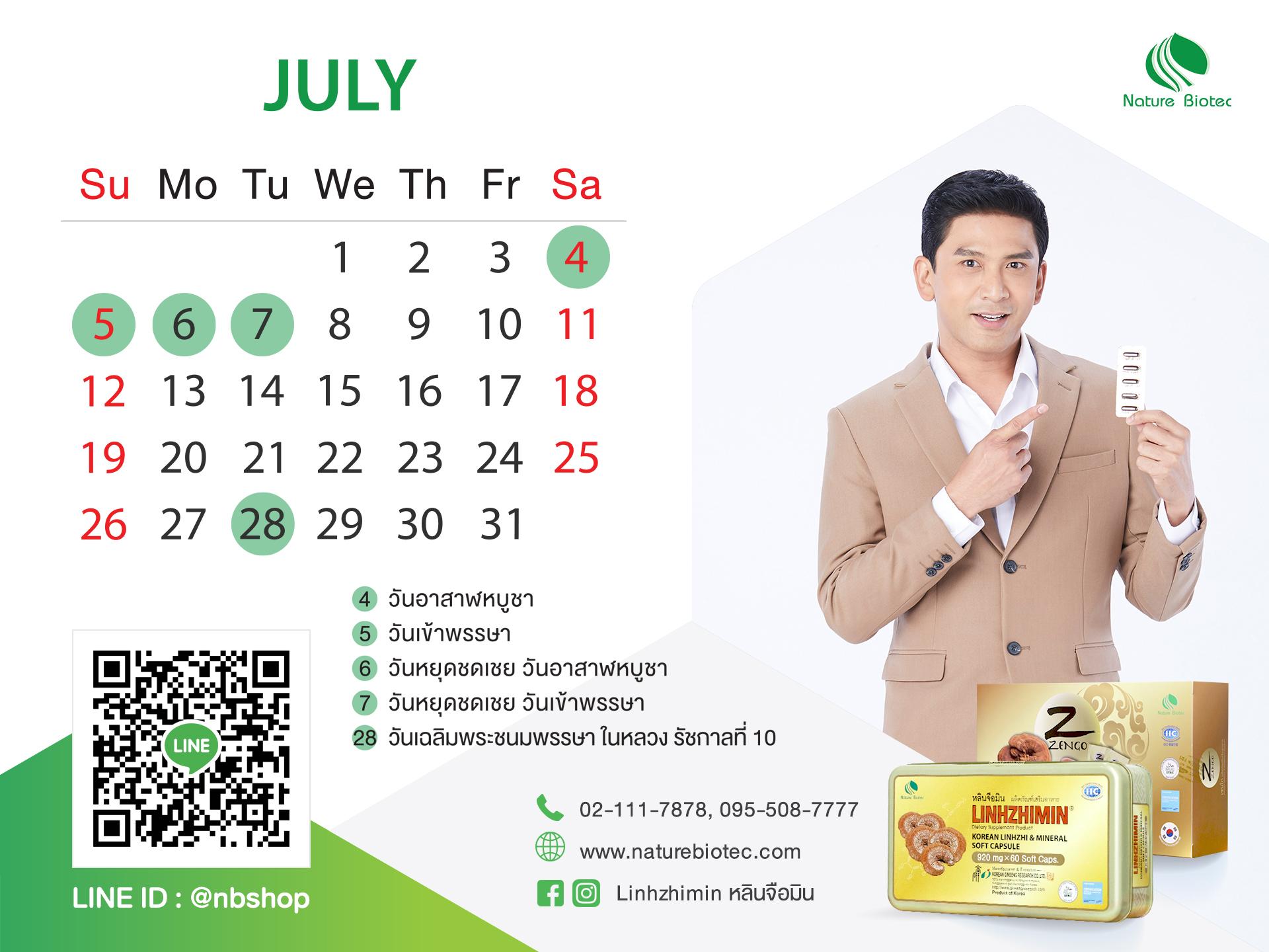 e-Calendar_7