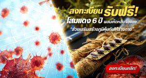 เนเจอร์ไบโอเทค ห่วงใยคนไทย แจกโสมแดง 6 ปี เสริมภูมิคุ้มกันร่างกาย 3,000 ชุด ฟรี!
