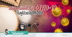 วิธีป้องกันเชื้อไวรัส Covid 19 ในผู้ป่วยเบาหวาน
