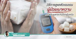 วิธีการดูแลตัวเองของผู้ป่วยเบาหวานที่ได้รับผลกระทบจากฝุ่นควัน