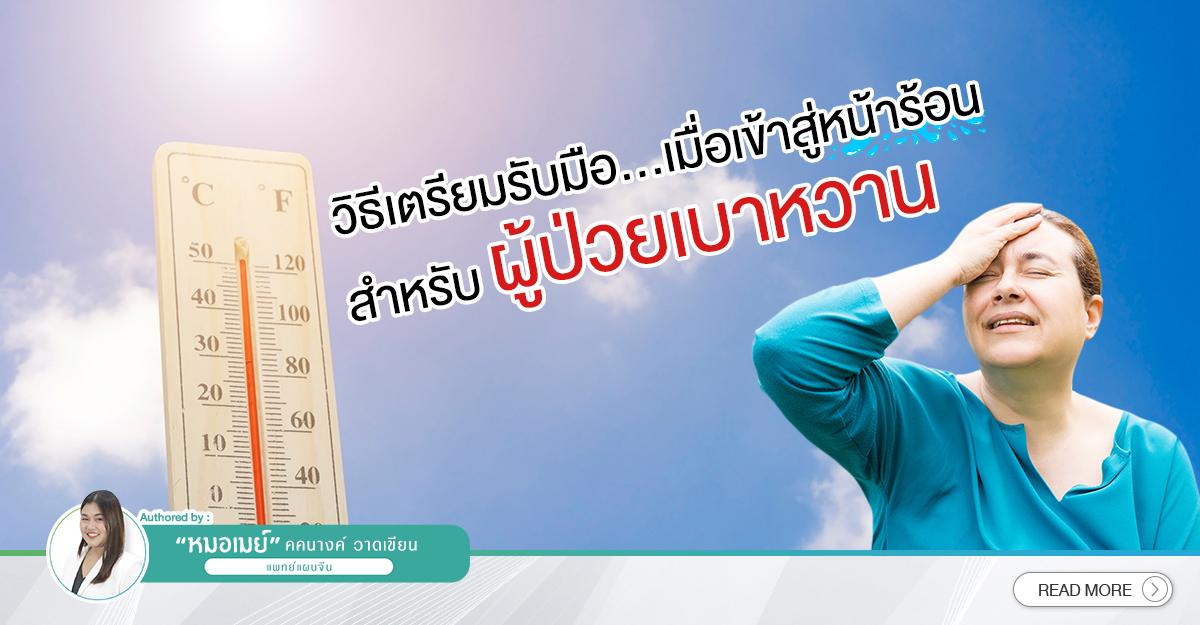 วิธีเตรียมรับมือเมื่อเข้าสู่หน้าร้อนสำหรับผู้ป่วยเบาหวาน