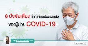 8 ปัจจัยเสี่ยงที่ทำให้เกิดปอดอักเสบของผู้ป่วย COVID-19