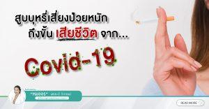 เตือน!! สูบบุหรี่เสี่ยงป่วยหนักถึงขั้นเสียชีวิต จาก Covid-19