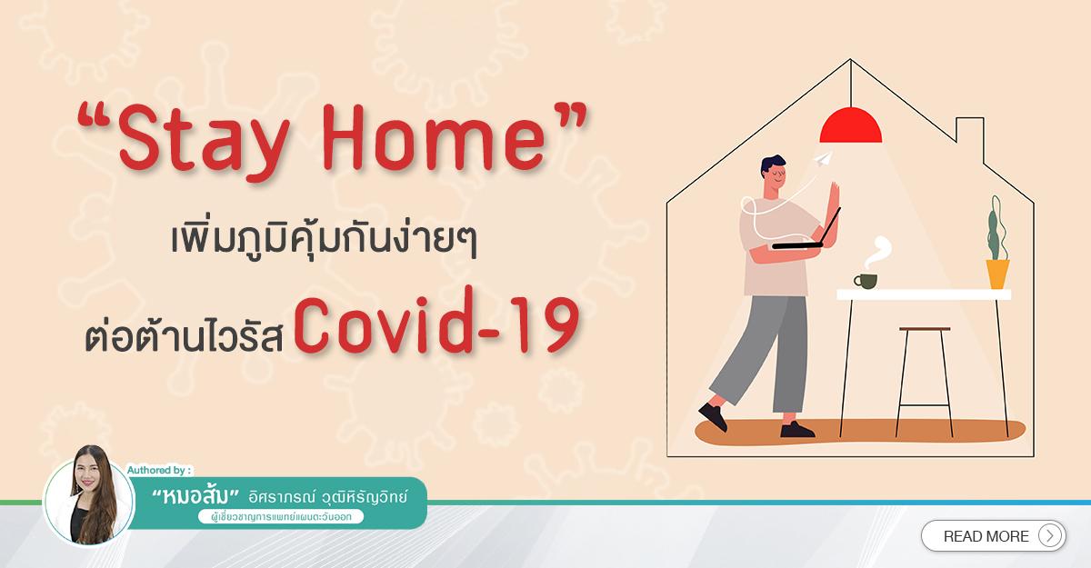 Stay Home เพิ่มภูมิคุ้มกันง่ายๆ ต่อต้านไวรัส COVID-19