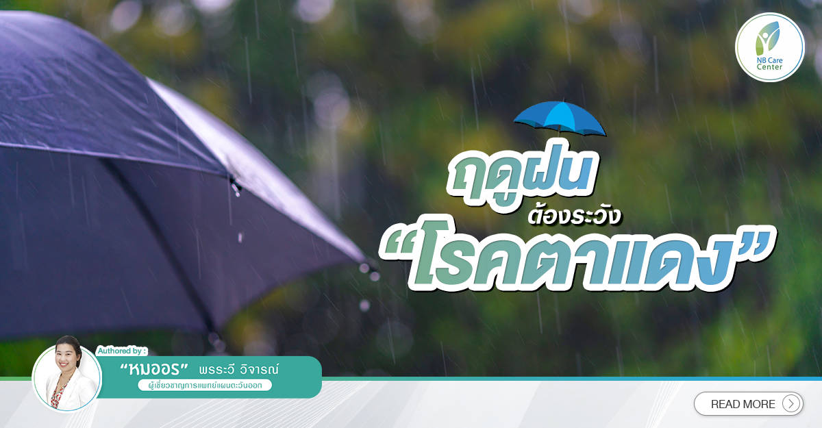 """ฤดูฝนต้องระวัง """"โรคตาแดง"""""""