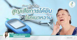 เตือน!! ผู้สูงวัยสูญเสียการได้ยินจากโรคเบาหวาน