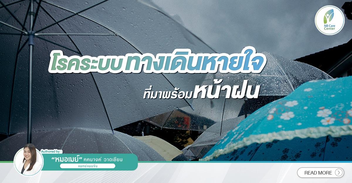 โรคระบบทางเดินหายใจที่มาพร้อมหน้าฝน