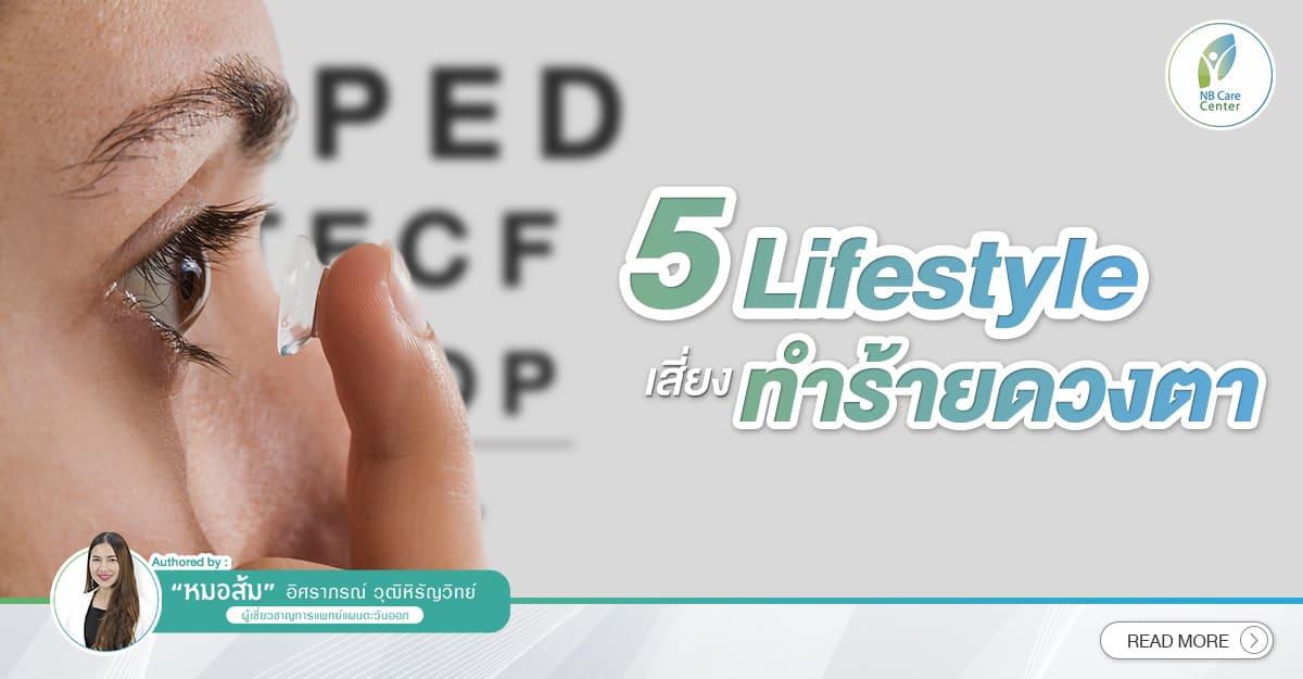 5 Lifestyle เสี่ยงทำร้ายดวงตา 1200×625
