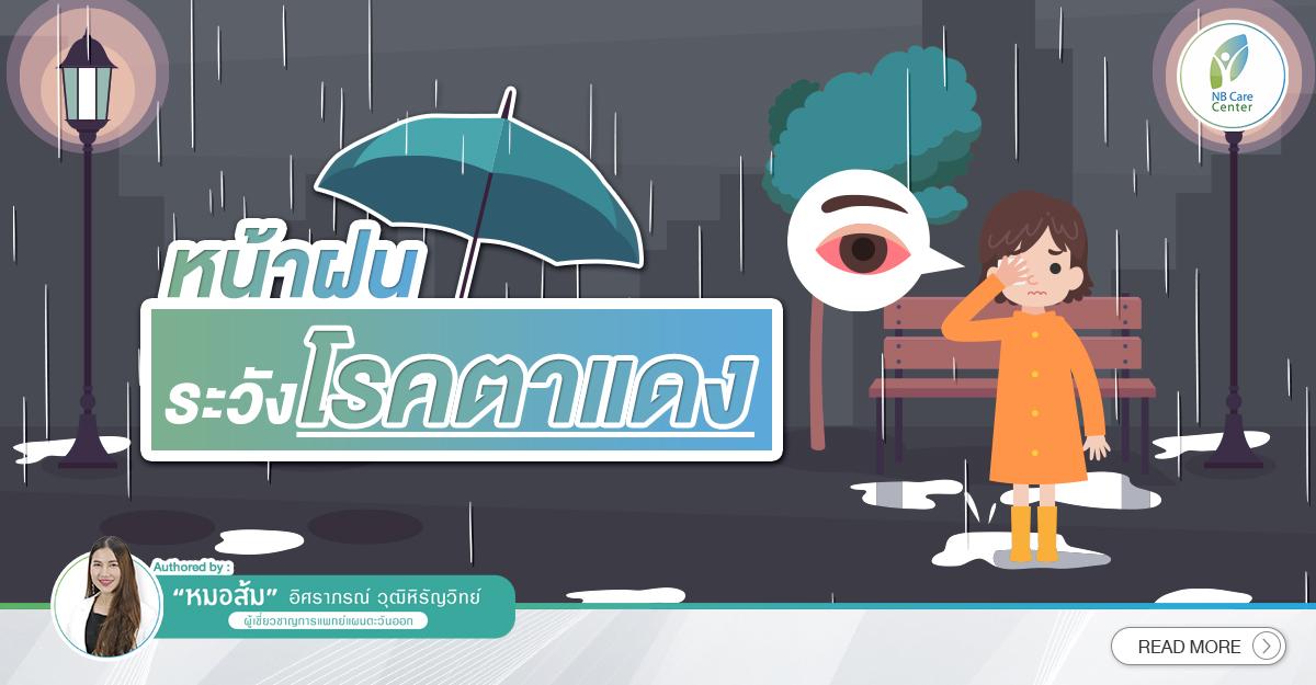 หน้าฝน ระวังโรคตาแดง 1200×625