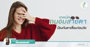 เทคนิคถนอมสายตา ป้องกันตาเสื่อมก่อนวัย