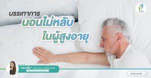 บรรเทาการนอนไม่หลับในผู้สูงอายุ