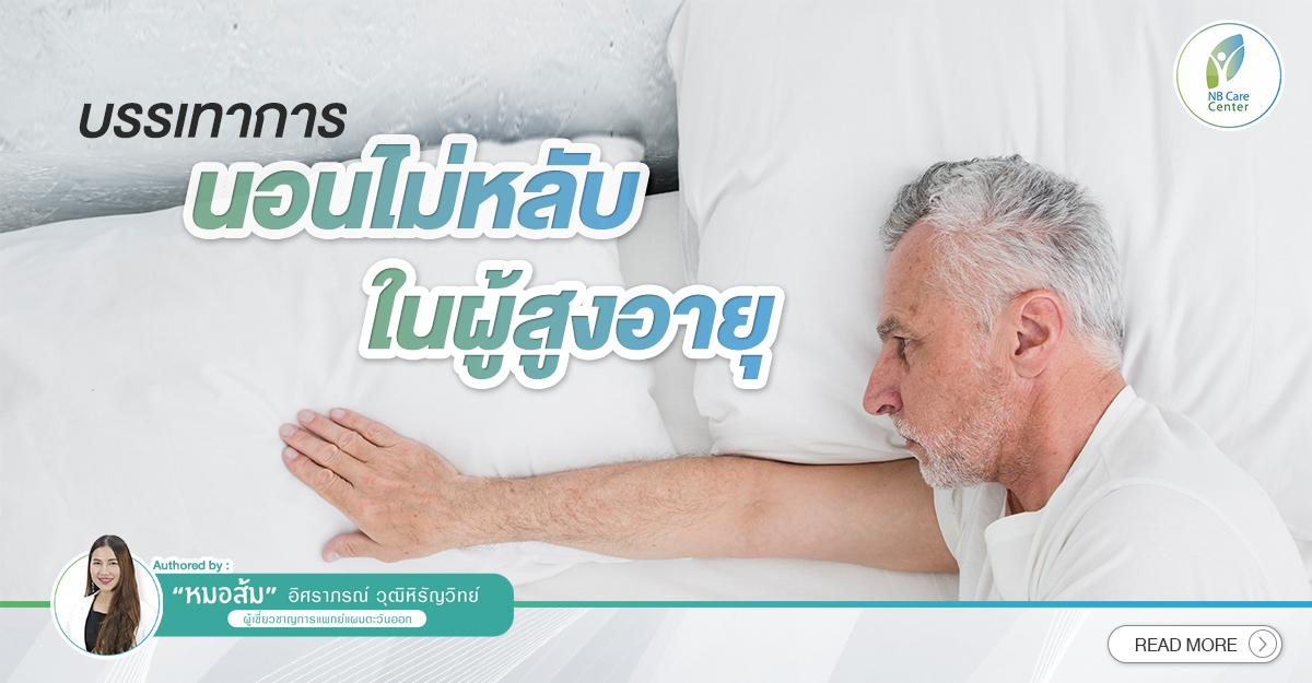บรรเทาการนอนไม่หลับในผู้สูงอายุ 1200×625