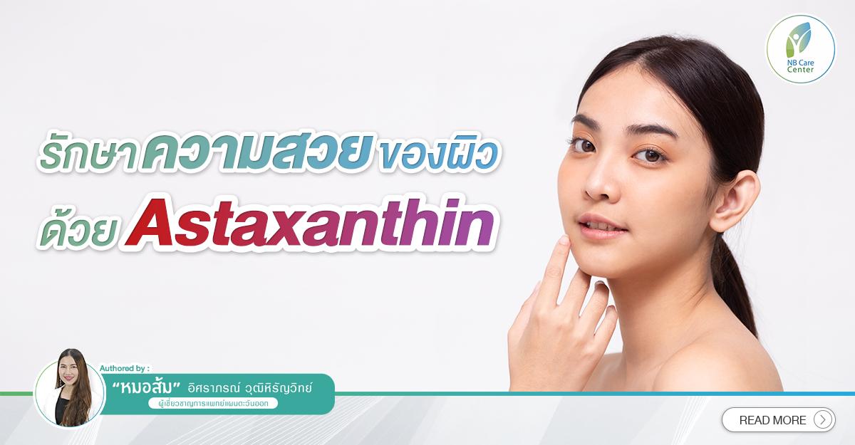 รักษาความสวยของผิวด้วย Astaxanthin