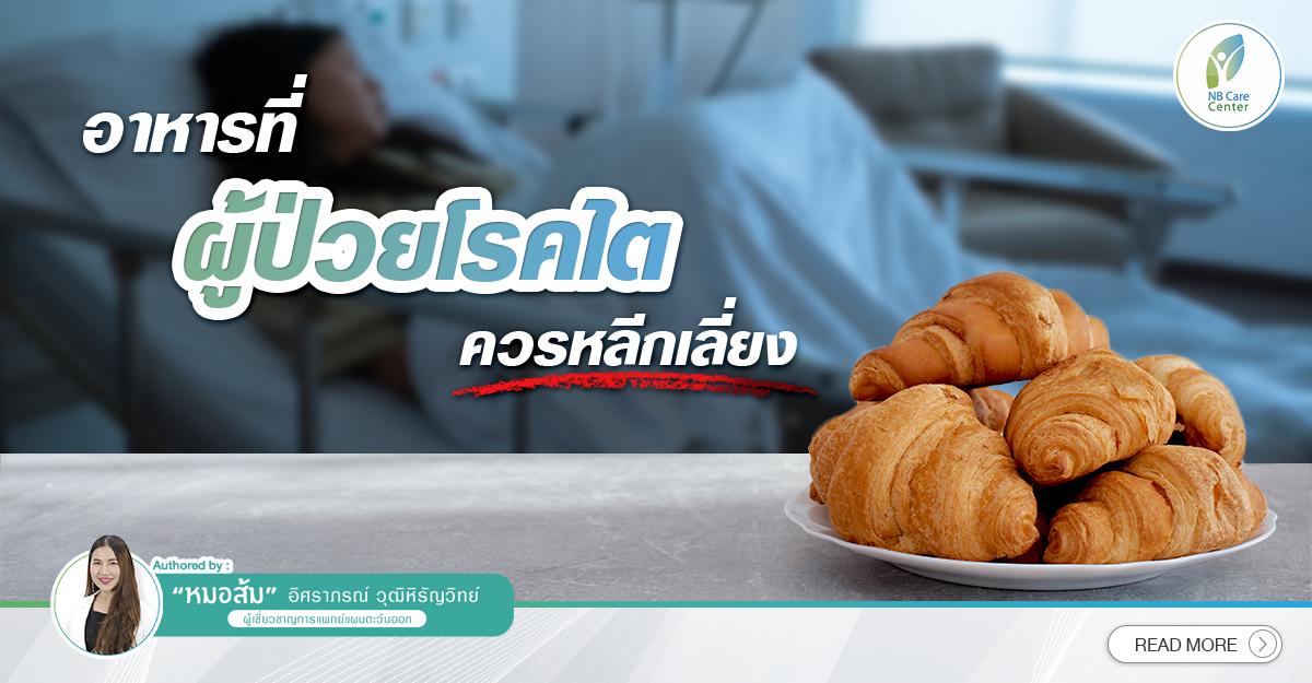 อาหารที่ผู้ป่วยโรคไตควรหลีกเลี่ยง 1200×625