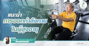 แนะนำการออกกำลังกายในผู้สูงอายุ