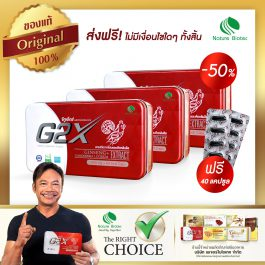 จีทูเอ็กซ์ (60 แคปซูล) 3 กล่อง