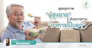 """ดูแลสุขภาพ """"ผู้สูงอายุุ"""" ด้วยการทาน """"อาหารเป็นยา"""""""