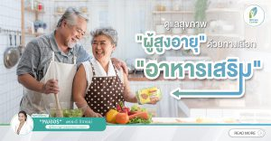 """ดูแลสุขภาพ """"ผู้สูงอายุ"""" ด้วยทางเลือก """"อาหารเสริม"""""""