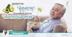 """ดูแลสุขภาพ """"ผู้สูงอายุ"""" ด้วยเคล็ดลับในการ """"เลือกทานอาหาร"""""""