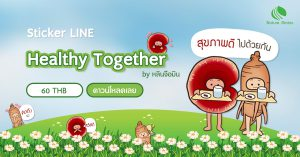 """เนเจอร์ไบโอเทค ชวนโหลด Sticker LINE ชุดพิเศษ """"Healthy Together สุขภาพดีไปด้วยกัน"""""""