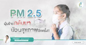 PM 2.5 ฝุ่นร้าย กลับมาป่วนสุขภาพอีกครั้ง!!