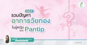 รวมปัญหาอาการวัยทองในผู้หญิง จาก Pantip