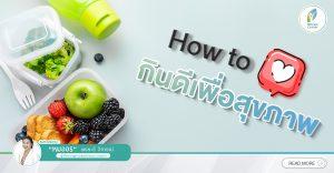 How to กินดีเพื่อสุขภาพ