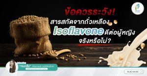 ข้อควรระวัง! สารสกัดจากถั่วเหลือง Isoflavone ดีต่อผู้หญิง จริงหรือไม่?
