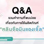 """Q&A รวมคำถามที่พบบ่อยเกี่ยวกับการใช้ผลิตภัณฑ์ """"หลินจือมินแองเจิ้ล"""""""