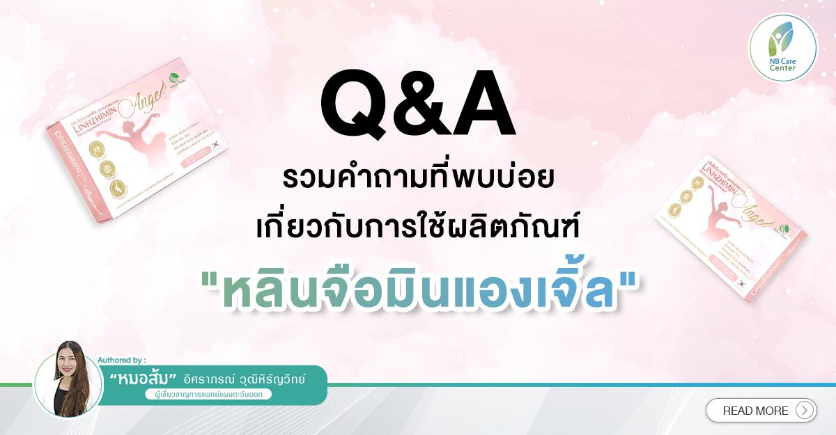Q&A รวมคำถามที่พบบ่อยเกี่ยวกับการใช้ผลิตภัณฑ์ หลินจือมินแองเจิ้ล 1200×625